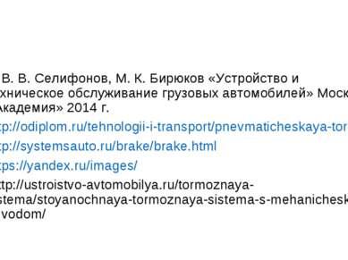 1. В. В. Селифонов, М. К. Бирюков «Устройство и техническое обслуживание груз...