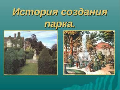 История создания парка.