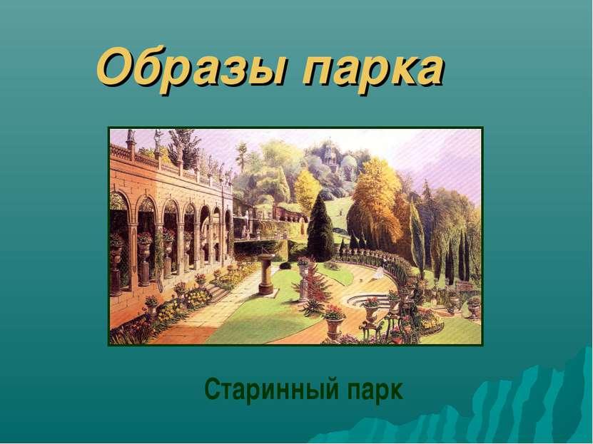 Образы парка Старинный парк