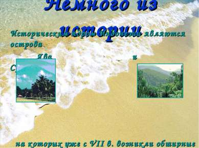 Немного из истории Историческим ядром Индонезии являются острова Ява и Суматр...