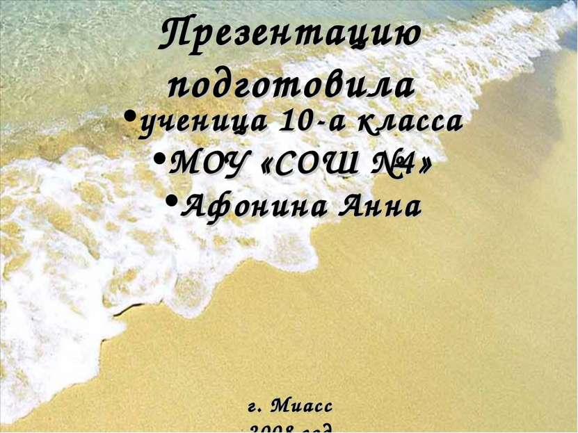 Презентацию подготовила ученица 10-а класса МОУ «СОШ №4» Афонина Анна г. Миас...