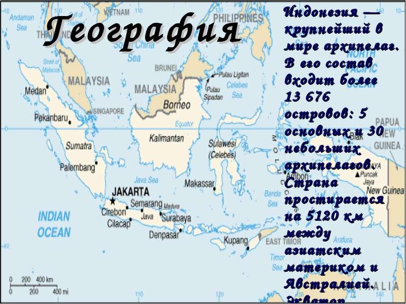 География Индонезия — крупнейший в мире архипелаг. В его состав входит более ...