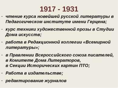 1917 - 1931 чтение курса новейшей русской литературы в Педагогическом институ...