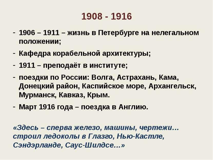 1908 - 1916 1906 – 1911 – жизнь в Петербурге на нелегальном положении; Кафедр...