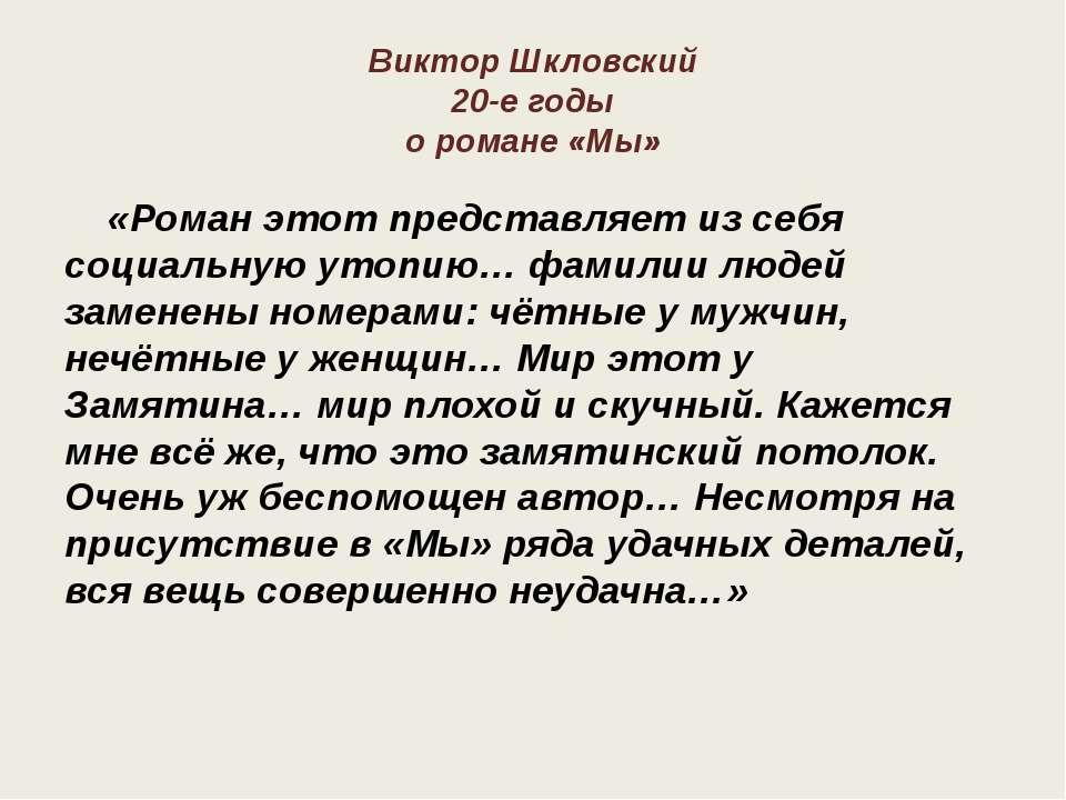 Виктор Шкловский 20-е годы о романе «Мы» «Роман этот представляет из себя соц...