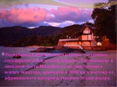 Республика Сейшельские Острова - островное государство в Восточной Африке. Ра...