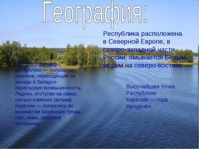 Республика расположена в Северной Европе, в северо-западной части России, омы...