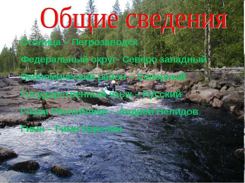 Столица – Петрозаводск Федеральный округ- Северо западный Экономический район...