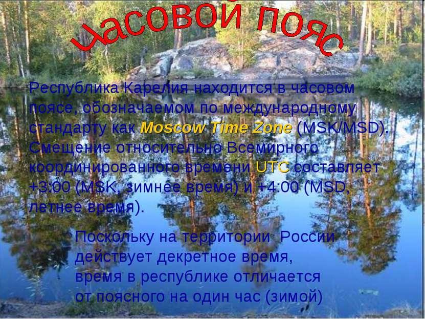 Республика Карелия находится в часовом поясе, обозначаемом по международному ...