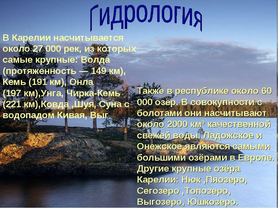 В Карелии насчитывается около 27 000 рек, из которых самые крупные: Волда (пр...