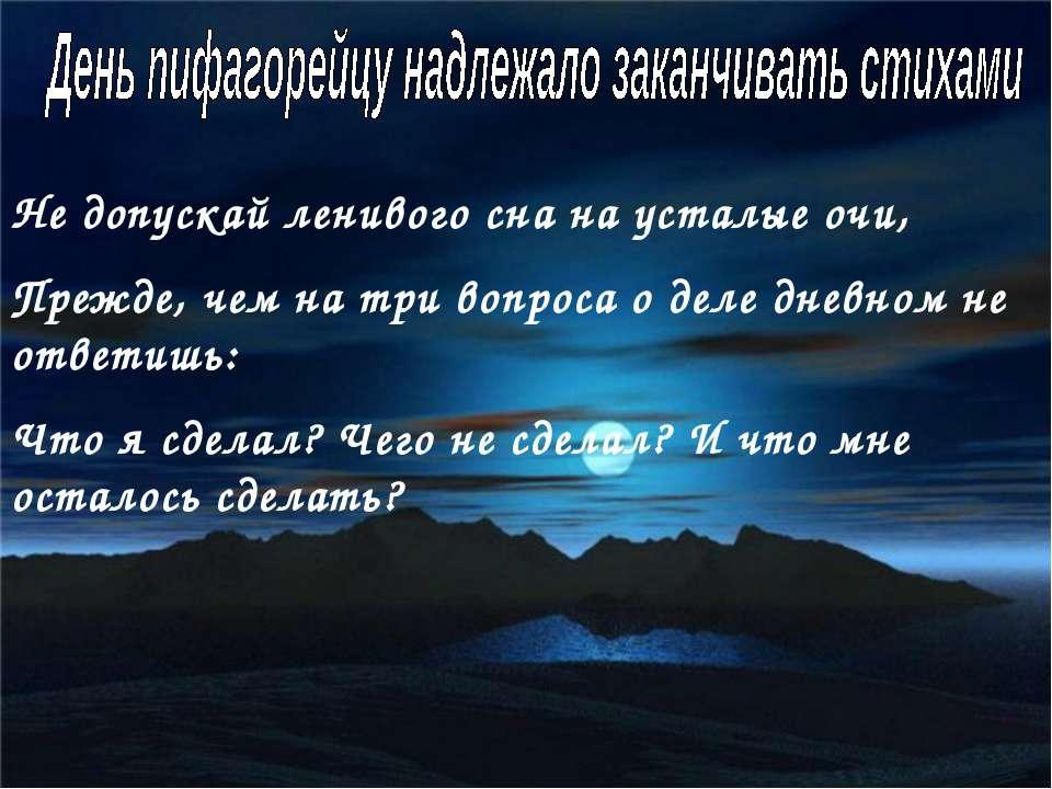 Не допускай ленивого сна на усталые очи, Прежде, чем на три вопроса о деле дн...