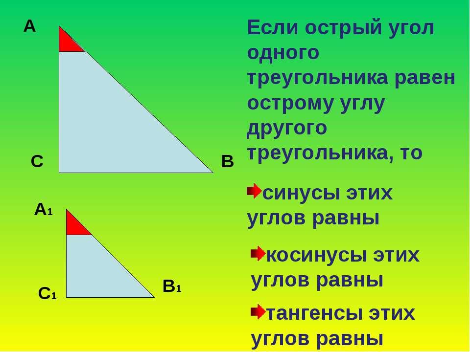 А С В Если острый угол одного треугольника равен острому углу другого треугол...