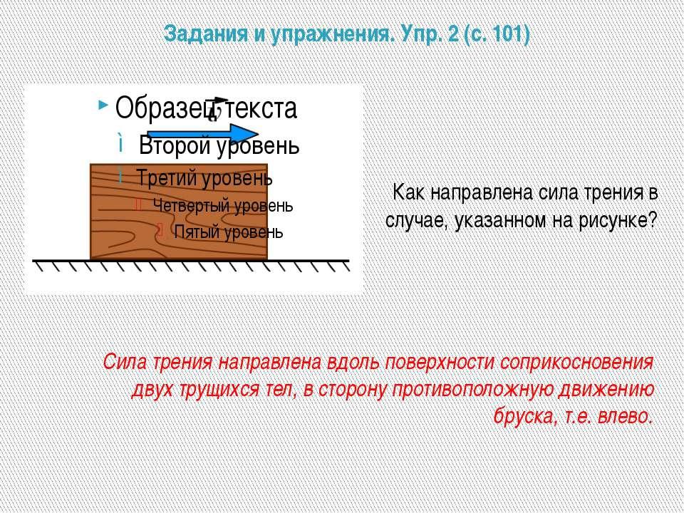 Задания и упражнения. Упр. 2 (с. 101) Как направлена сила трения в случае, ук...