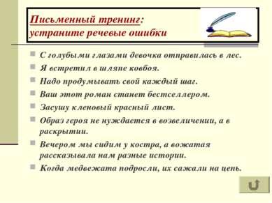 Письменный тренинг: устраните речевые ошибки С голубыми глазами девочка отпра...