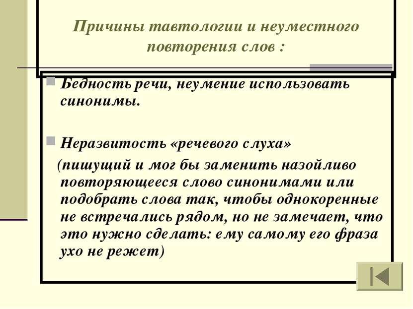 Причины тавтологии и неуместного повторения слов : Бедность речи, неумение ис...