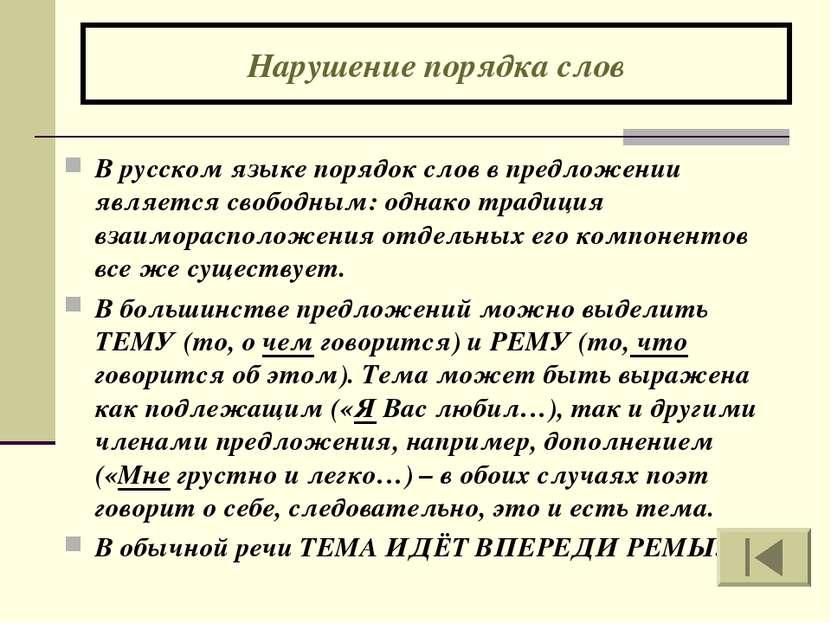 Нарушение порядка слов В русском языке порядок слов в предложении является св...