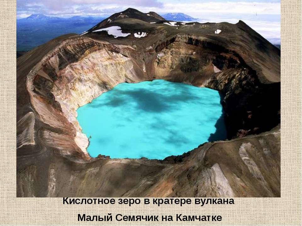 Кислотное зеро в кратере вулкана Малый Семячик на Камчатке