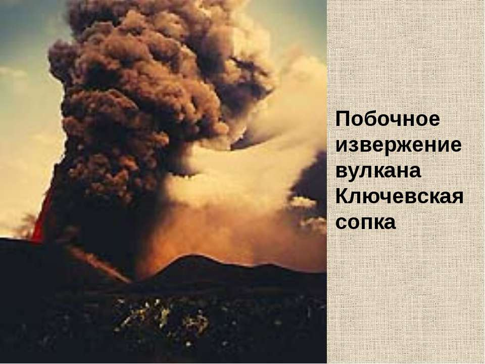 Побочное извержение вулкана Ключевская сопка