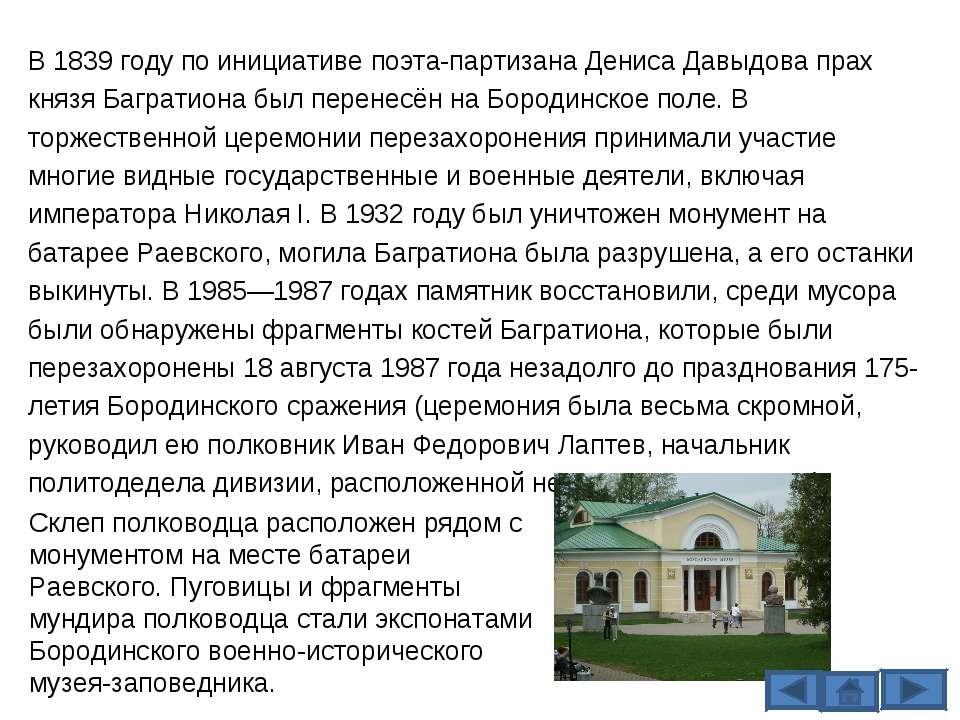 В 1839 году по инициативе поэта-партизана Дениса Давыдова прах князя Багратио...