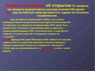 Первое сообщение об открытии 87-элемента как продукта радиоактивного распада ...