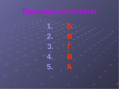 Правильные ответы Б В Г В А