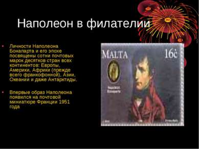 Наполеон в филателии Личности Наполеона Бонапарта и его эпохе посвящены сотни...