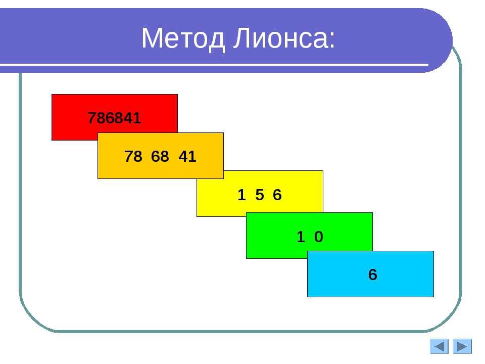 Метод Лионса: 786841 1 5 6 78 68 41 1 0 6