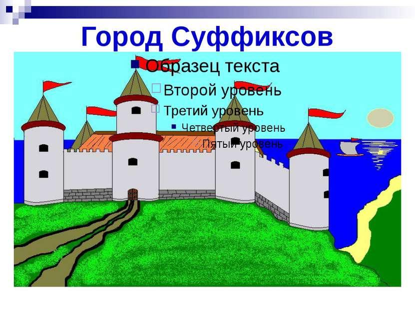 Город Суффиксов