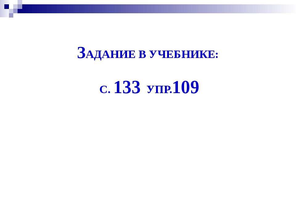 ЗАДАНИЕ В УЧЕБНИКЕ: С. 133 УПР.109