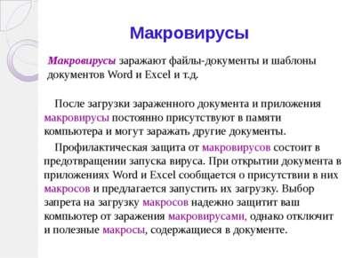 Макровирусы Макровирусы заражают файлы-документы и шаблоны документов Word и ...
