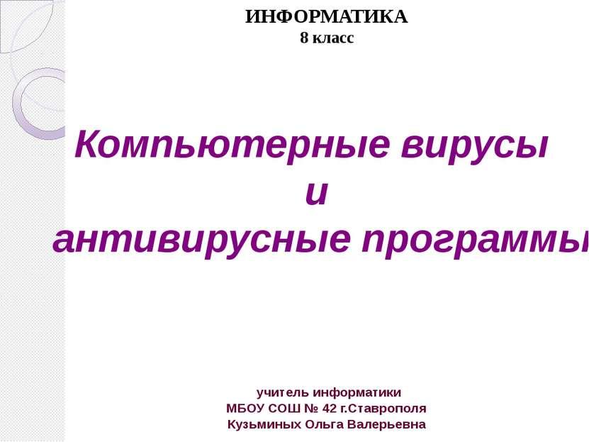 Компьютерные вирусы и антивирусные программы ИНФОРМАТИКА 8 класс учитель инфо...