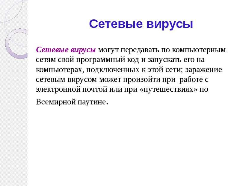 Сетевые вирусы Сетевые вирусы могут передавать по компьютерным сетям свой про...