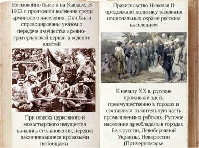Неспокойно было и на Кавказе. В 1903 г. произошли волнения среди армянского н...