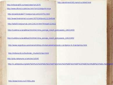 http://infokanal55.ru/news/view?id=2676 http://www.stfond.ru/articles.htm?id=...