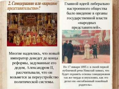 Многие надеялись, что новый император доведет до конца реформы, задуманные ег...