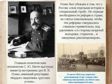 Главным политическим оппонентом С. Ю. Витте выступал министр внутренних дел В...