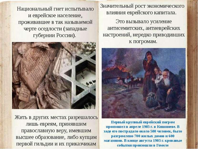 Национальный гнет испытывало и еврейское население, проживавшее в так называе...