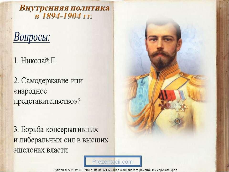 4. Рост влияния Министерства внутренних дел 5. «Зубатовский социализм». 6. Не...