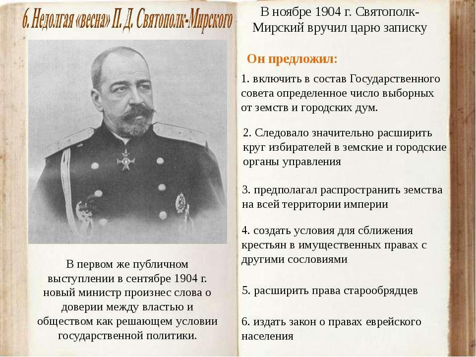 В первом же публичном выступлении в сентябре 1904 г. новый министр произнес с...