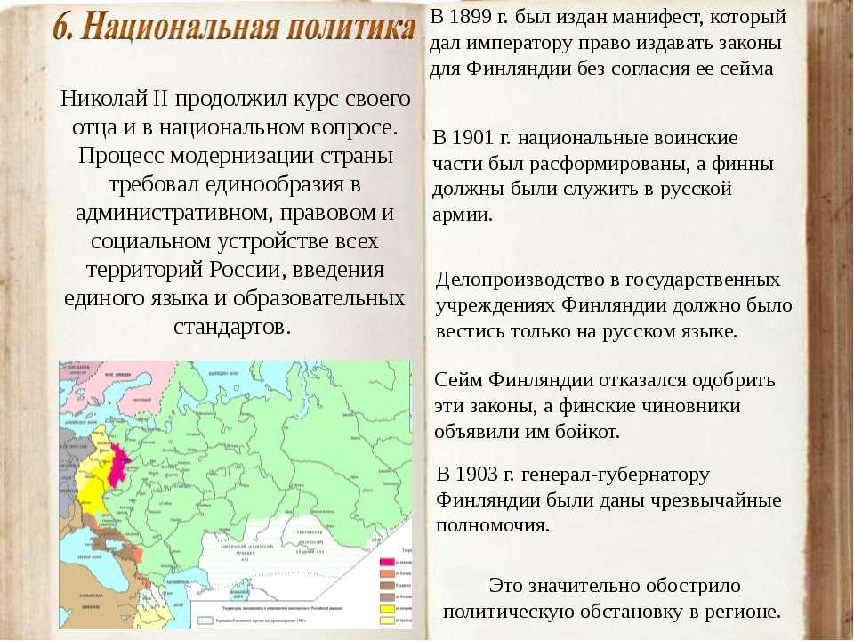 Николай II продолжил курс своего отца и в национальном вопросе. Процесс модер...