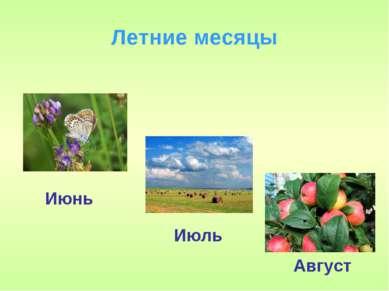 Летние месяцы Июнь Июль Август