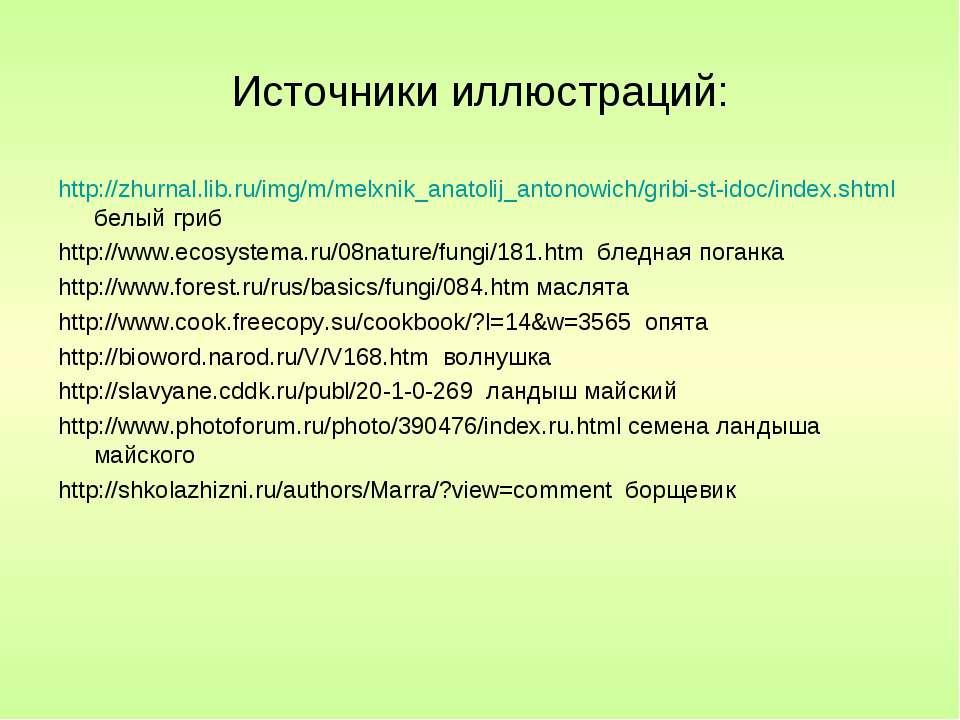 Источники иллюстраций: http://zhurnal.lib.ru/img/m/melxnik_anatolij_antonowic...