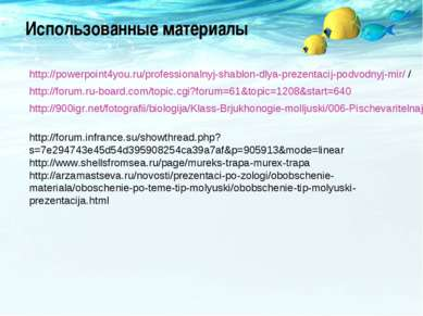 Использованные материалы http://powerpoint4you.ru/professionalnyj-shablon-dly...