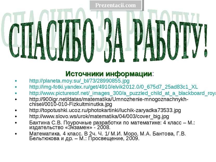 Источники информации: http://planeta.moy.su/_bl/73/28990855.jpg http://img-fo...