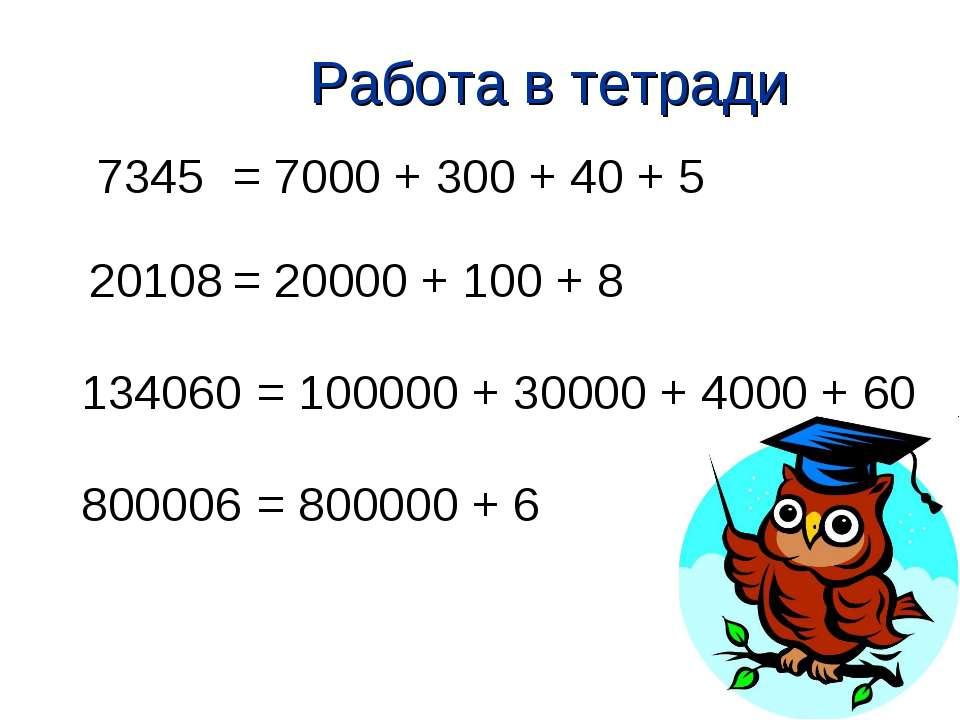 Работа в тетради 7345 20108 134060 800006 = 100000 + 30000 + 4000 + 60 = 7000...