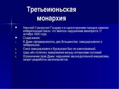 Третьеиюньская монархия Николай II распустил Госдуму и в одностороннем порядк...