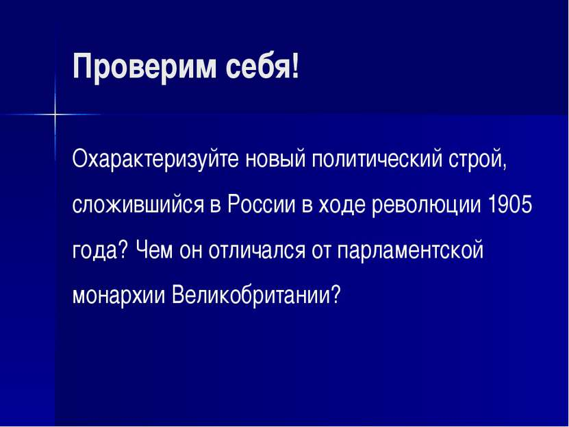 Проверим себя! Охарактеризуйте новый политический строй, сложившийся в России...