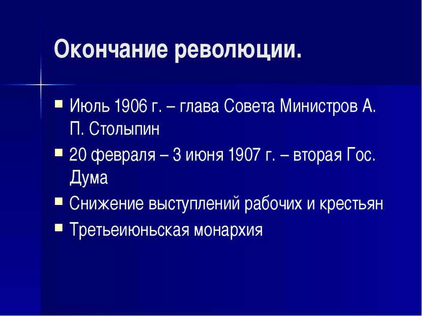 Окончание революции. Июль 1906 г. – глава Совета Министров А. П. Столыпин 20 ...