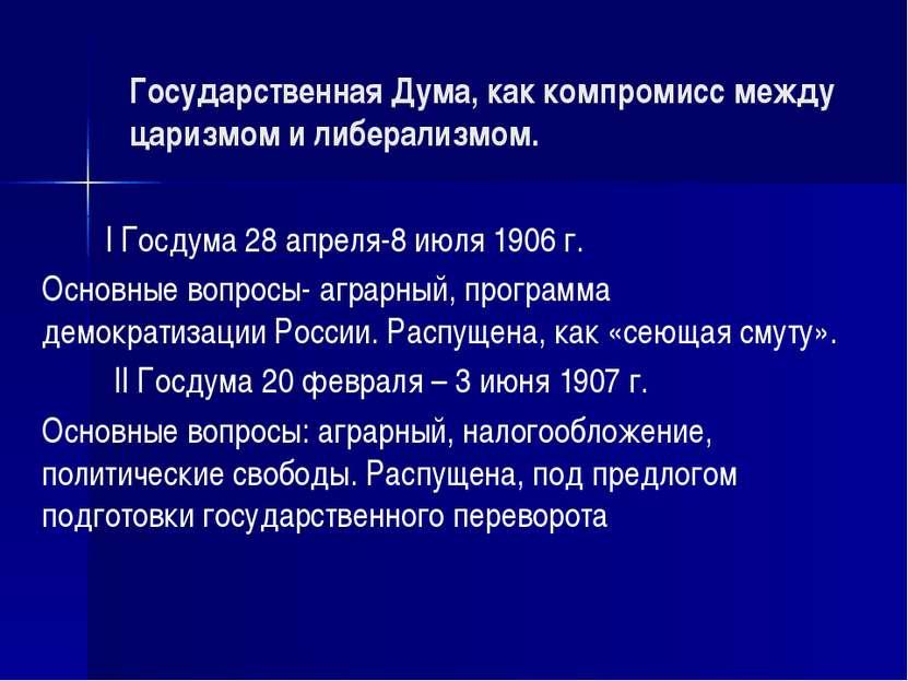 Государственная Дума, как компромисс между царизмом и либерализмом. I Госдума...