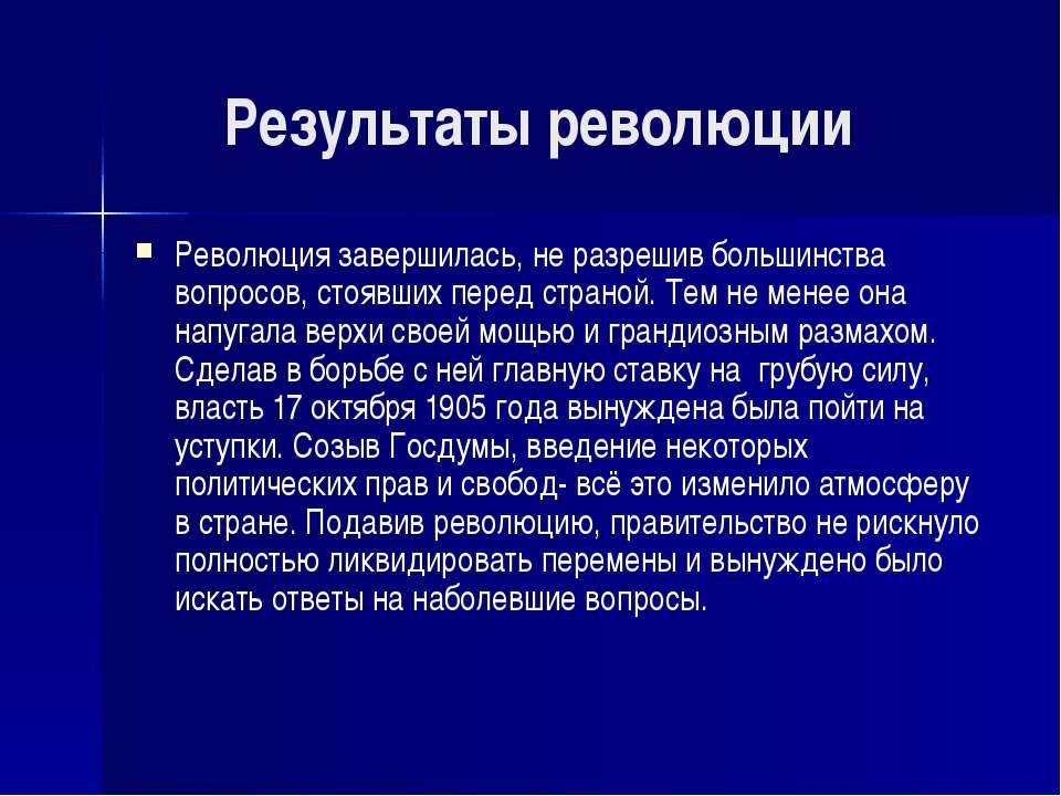 Результаты революции Революция завершилась, не разрешив большинства вопросов,...